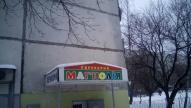 помещение, Салтовка - фото 1