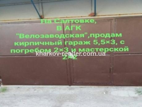 гараж, Салтовка - Image1
