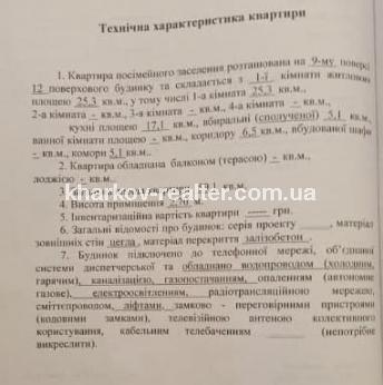 1-комнатная квартира, Павловка - Image17